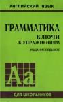 Английский язык Грамматика Ключи к упражнениям 8 класс на русском языке