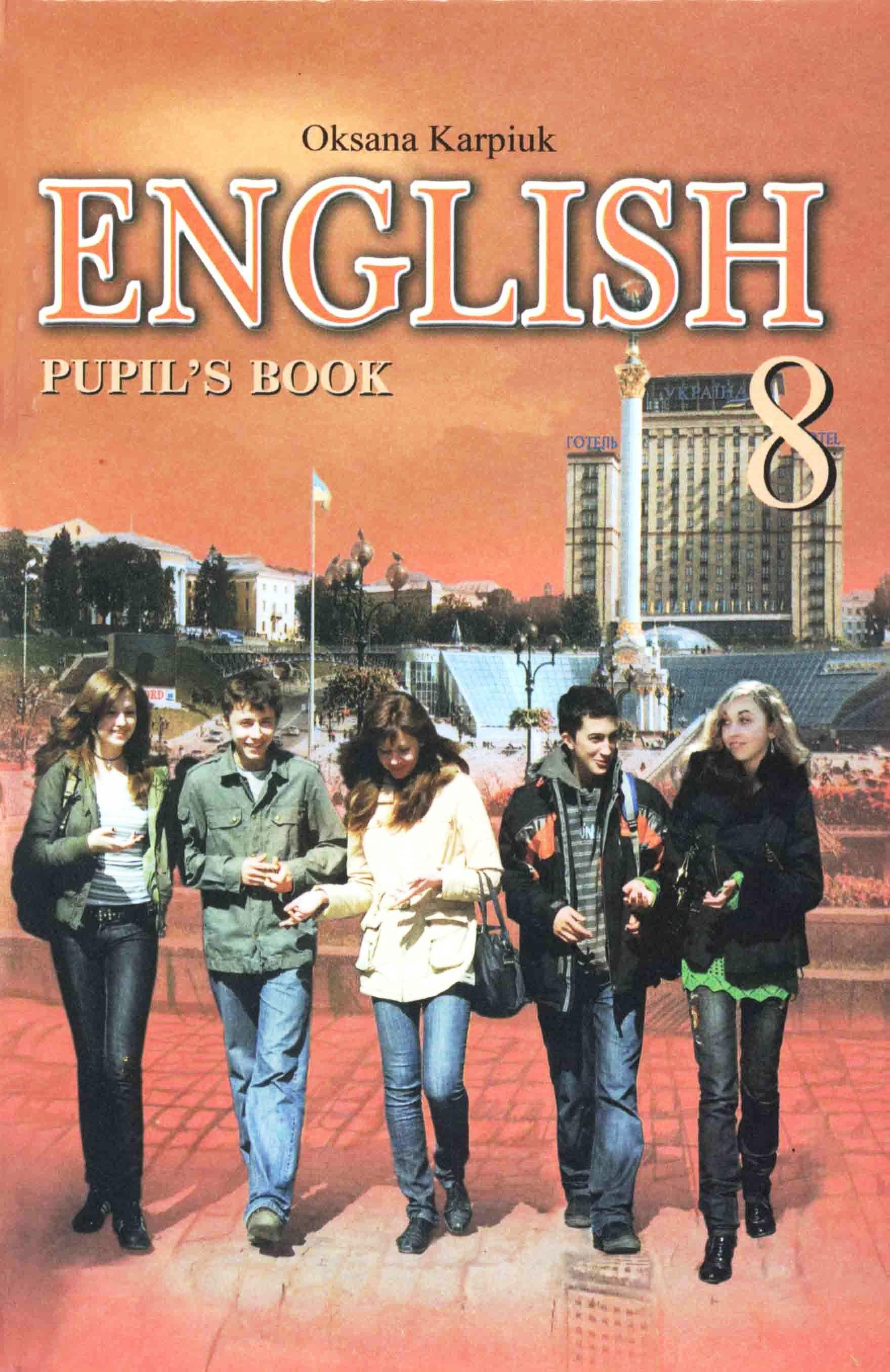 Скачать англійська мова несвіт 8 клас учебник читать