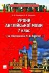 Англійська мова уроки 7 Самойлюк - class.od.ua