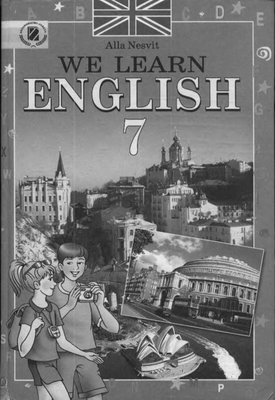 цены английский язык алла несвит 7 класс Саратова Это довольно