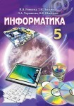 Информатика 5-инджи сыныф Й.Я. Ривкинд, Т.И. Лысенко, Л.А. Черникова, В.В. Шакотько