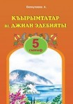 Къырымтатар ве джиан эдебияты 5 сыныф А. Велиулаева