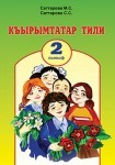 Къырымтатар тили 2 сыныф Саттарова М.С., Саттарова С.С.