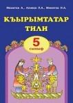 Къырымтатар тили 5 сыныф Меметов А., Алиева Л.А., Меметов И.А