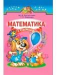 Математика 1-инджи сыныф М.В. Богданович, Г.П. Лишенко