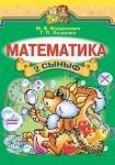 Математика 2 сыныф М.В. Богданович, Г.П. Лишенко