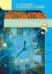 Математика 5-инджи сыныф Н.А. Тарасенкова, И.М. Богатырёва, О.П. Бочко, О.М. Коломиец, З.О. Сердюк