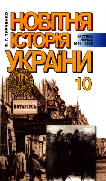 Учебники 10 класс украина скачать