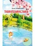 Табиатшынаслыкъ 1-инджи сыныф Ирина Грущинская