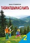 Табиатшынаслыкъ 2 сыныф И. Грущинская