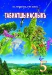 Табиатшынаслыкъ 5-инджи сыныф О.Г. Ярошенко, В.М. Бойко