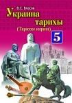 Украина тарихы 5-инджи сыныф В.С. Власов