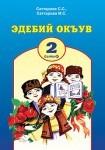 Эдебий окъув 2 сыныф Саттарова С.С., Саттарова М.С.