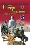 Історія України (Вступ до історії) 5 клас ISBN 978-966-11-0263-6 class.od.ua