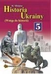 Історія України. 5 клас Власов В.С.