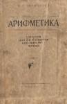 Арифметика 5-6 класс 1966Шевченко И.Н class.od.ua скачать учебники бесплатно