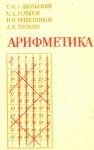 Арифметика 5-6 класс 1988 Никольский для преподавателей class.od.ua скачать учебники бесплатно