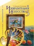 Изобразительное искусство 5 клас С.Н. Железняк, О.В. Ламонова class.od.ua скачать учебники бесплатно підручники