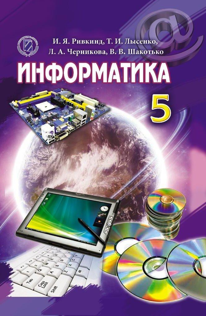 Скачать книгу информатика 5 класс ривкинд
