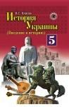 История Украины (Введение в историю), ISBN 978-966-11-0264-3, В.С. Власов, 5 класс на русском языке class.od.ua