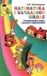 Математика в начальной школе 1-4 класс Тихомирова Л.Ф.