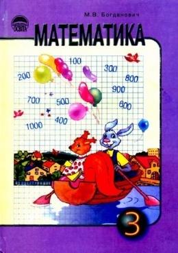 МАТЕМАТИКА 4 КЛАСС БОГДАНОВИЧ 1995 СКАЧАТЬ БЕСПЛАТНО