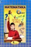 Математика 4 Кочина Л.П.