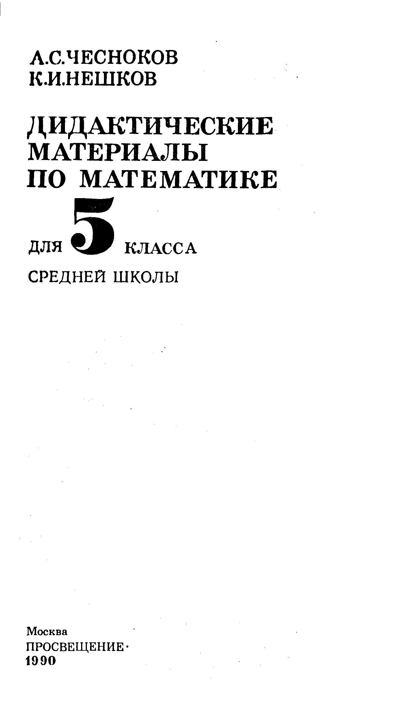 Гдз по математике дидактический материал чесноков няшков за 5 класс 4 издание 2018 год