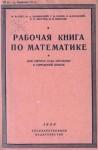 Математика 5 класс 1930 Берг class.od.ua скачать учебники бесплатно