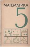 Математика 5 класс 1971 Маркушевич class.od.ua