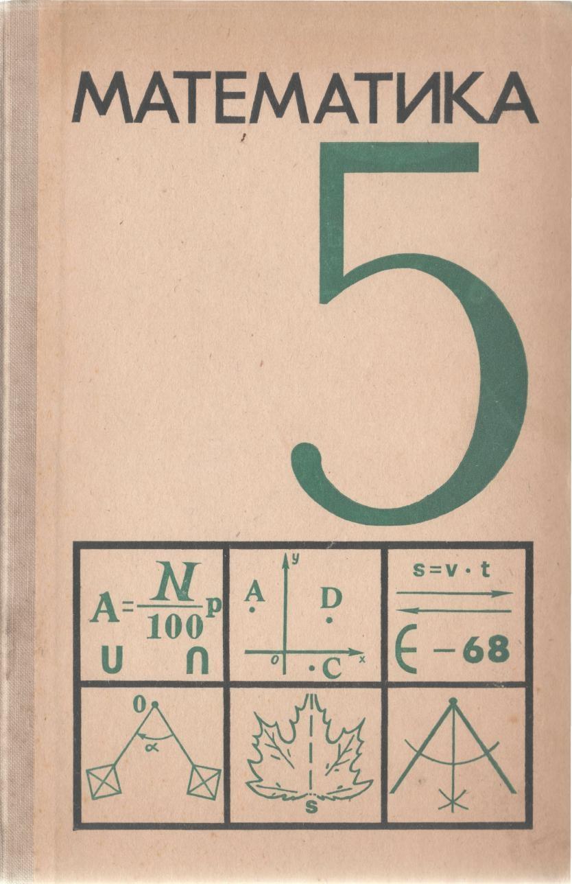 Формат: djvu 4 класс автор книги а п кочина н п листопад издательство: литера лтд год
