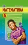Математика, ISBN 978-966-11-0114-1, О.С. Істер, 5 клас українською мовою class.od.ua