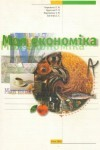 Моя економіка 8-10 клас Кириленко Л.М. class.od.ua скачать учебники бесплатно підручники