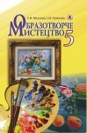 Образотворче мистецтво, ISBN 978-966-11-0259-9, С.М. Железняк, О.В. Ланова, 5 клас українською мовою class.od.ua