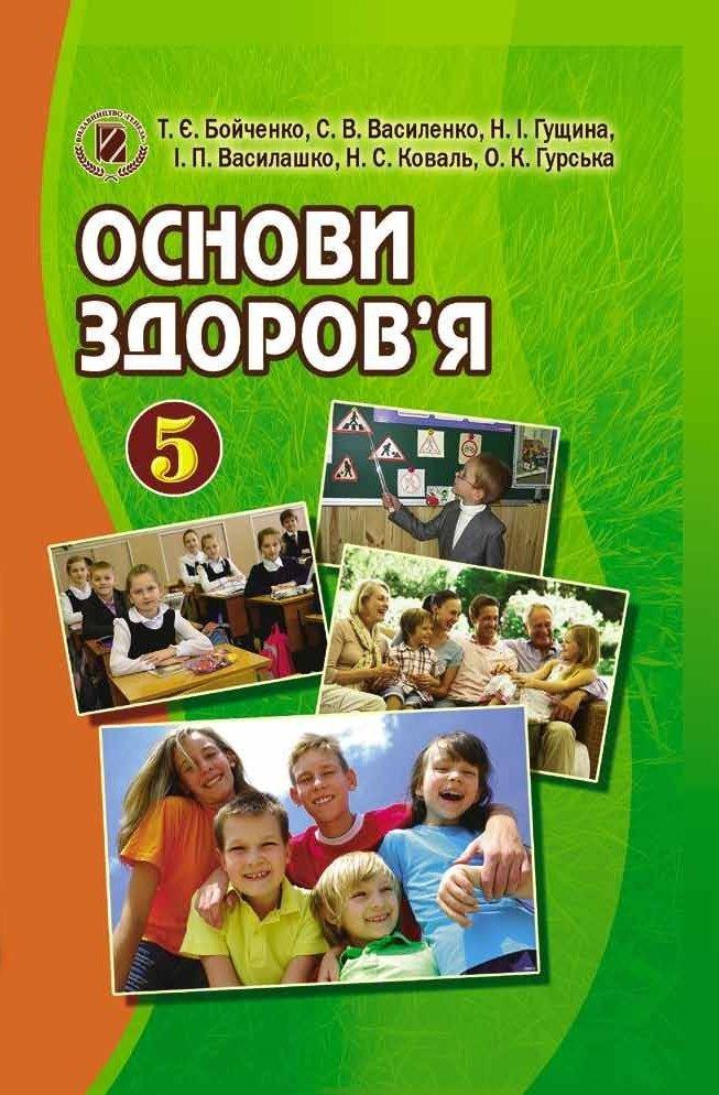 василенко основам решебник гущина класс здоровья и по 8