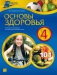 Основы здоровья 4 Володарская М.А.