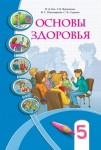 Основы здоровья 5 класс И. Д. Бех, Т. В. Воронцова, В. С. Пономаренко, С. В. Страшко. 2013