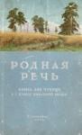 Родная речь 1 класс 1963 class.od.ua