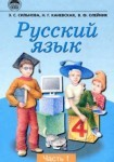 Русский язык 1 часть 4 Сильнова Э.С.