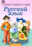 Русский язык 2 часть 4 Сильнова Э.С.