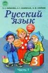 Русский язык 3 класс 1 часть Сильнова Э.С.
