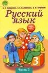 Русский язык 3 класс 2 часть Сильнова Э.С.