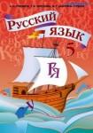 Русский язык 5 клас Рудяков class.od.ua 2013