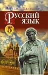 Русский язык, ISBN 978-966-11-0262-9, Т.М. Полякова, Е.И. Самонова, 5 класс на русском языке class.od.ua