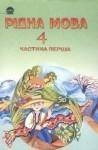 Рідна мова Частина перша 4 Вашуленко М.С.