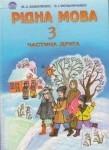Рідна мова 3 клас частина друга Вашуленко М.С.