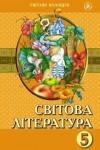 Світова література, ISBN 978-966-11-0258-2, Волощук Є.В., 5 клас українською мовою class.od.ua