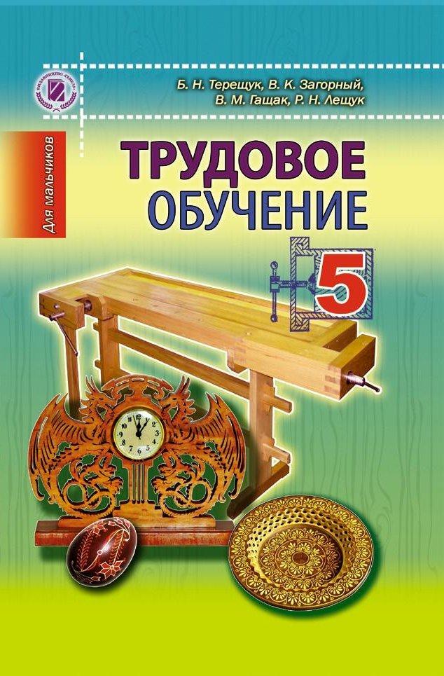 Гдз Русский язык 6 Шмелёв