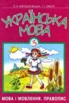 Українська мова Мова і мовлення Правопис 3 клас Хорошковська О.Н.