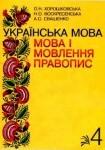 Українська мова Мова і мовлення Правопис 4 Хорошковська О.Н.
